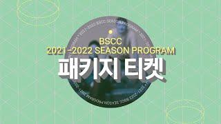 2021-2022 (재…