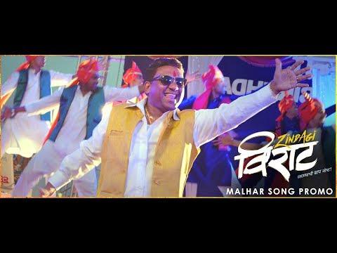 zindagi VIRAT Malhar Song Promo | Bhau Kadam | Kishore Kadam | Om Bhutkar