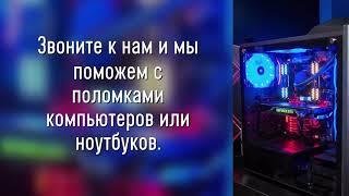 Ремонт компьютеров Андроновка   Ремонт ноутбуков Андроновка   Ремонт Mac Андроновка +7(495)374-51-88