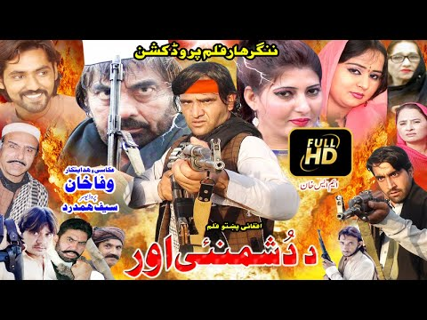 Pashto New HD Telefilm 2018 - Da Dushmani Or
