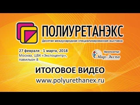 Полиуретанэкс 2018 10-я выставка - итоговое видео