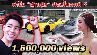 Life of Cars Bkk - ตามติดชีวิต 4 ล้อ สวัสดีครับเพื่อนๆ ผมโจ้นะครับ ...