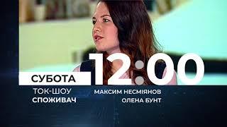 """Анонс Ток-шоу """"Споживач"""" 18 травня 12:00 на """"ПРЯМОМУ"""""""
