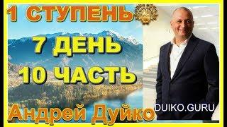 видео: Первая ступень 7 день 10 часть. Андрей Дуйко видео бесплатно   2015 Эзотерическая школа Кайлас