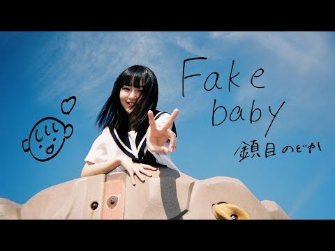 ZOC(鎮目のどか)「Fake baby」Music Video