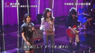 「嵐の素顔」親友、森高千里&岸谷香とのコラボ。 他の動画も見てね! □...
