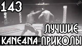 МУЗЫКАЛЬНЫЙ ВЫПУСК (+18) | KANE4NA (Видео Подборка #143)