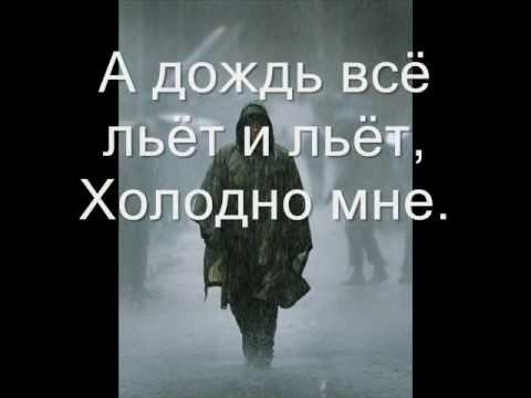 а дождь все льет слушать