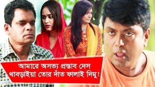 আমারে অসভ্য প্রস্তাব দেস? থাবড়াইয়া তোর দাঁত ফালাই দিমু! Funny Moment - EP 159 | Boishakhi TV Comedy