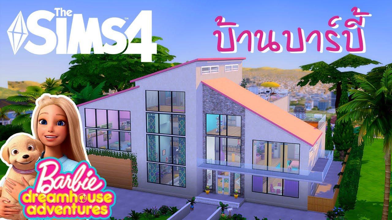 The Sims 4 | สร้างบ้านบาร์บี้ Dreamhouse Adventures🎀🦋 | Speed Build | TH
