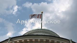 Новый флаг над усадьбой Архангельское. Сделано Флаг.ру