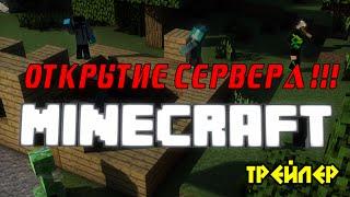 Открытие Нашего сервера. Видео Трейлер. Minecraft Industrial Craft 2 с Хардкорными модами. Скоро!!!