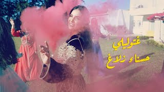 HASNAA ZALAGH - GHATWELILI (EXCLUSIVE MUSIC VIDEO) | حسناء زلاغ - غتوليلي (فيديو كليب حصري)2019