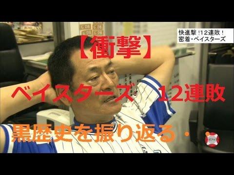 【衝撃】ベイスターズ12連敗 あと6試合連敗すれば日本記録更新!