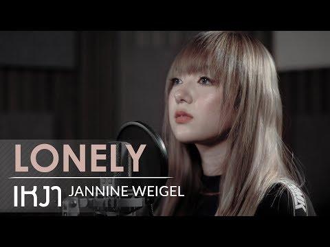 LONELY (เหงา) - Jannine Weigel (พลอยชมพู) Unofficial Lyrics Video - วันที่ 29 Mar 2019