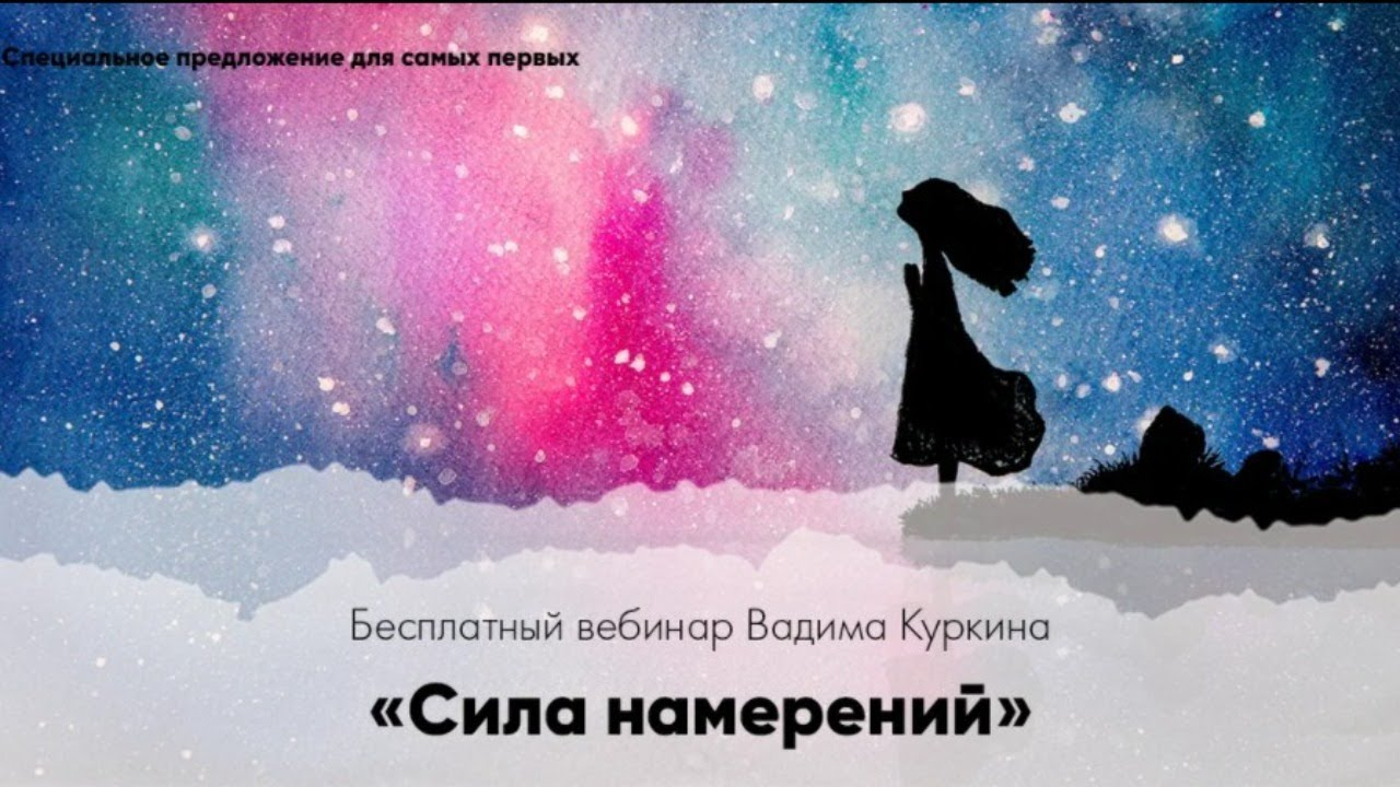 """Бесплатный вебинар """"Сила намерений"""""""