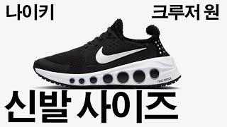 [나이키 크루저 원] 신발사이즈 구매가이드 Nike C…