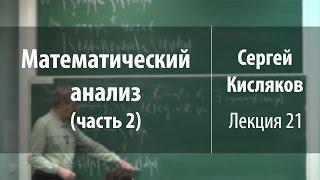 Лекция 21 | Математический анализ (часть 2) | Сергей Кисляков | Лекториум