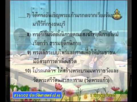 122 P6his 550301 B historyp 6 ประวัติศาสตร์ป 6 ทบทวนความรู้ให้นักเรียน