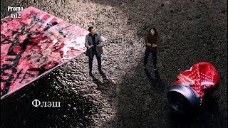 Флэш 4 сезон 12 серия - Промо с русскими субтитрами // The Flash 4x12 Promo