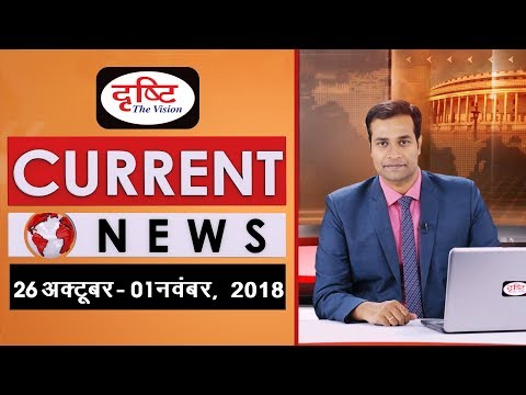 Current News Bulletin for IAS/PCS - (26th Oct - 1st Nov, 2018)