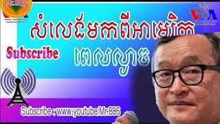 RFA Khmer News,22 January 2018, evening Mr 886 Hot news today