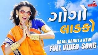 Rajal Barot - Gogo Ladko | Latest Gujarati Songs 2017 | Raghav Digital