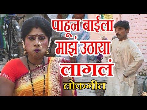 पाहून बाईला माझं उठाया लागलं - मराठी लोकगीत || MAJHA UTHAYA LAGLA - MARATHI LOKGEET