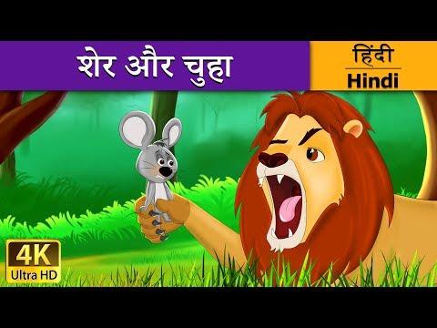 शेर और चूहे   Lion and the Mouse in Hindi   Kahani   Hindi Fairy Tales
