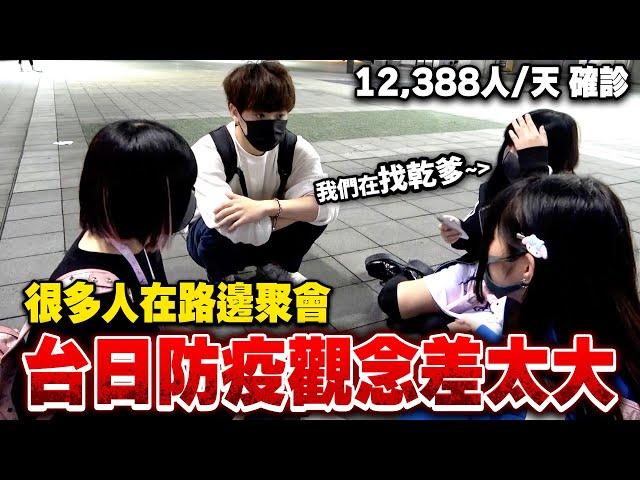 回到日本才發現台灣有多安全... 晚上新宿歌舞伎町到處都有人在聚會