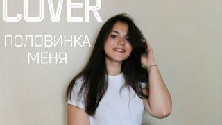 Irina Denisova - Половинка меня (cover)