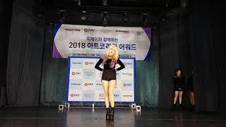 2018.11.14&2018아트코리아어워드&K-POP Art Korea Award Festival&인사동인사아트홀대극장2b&S2U&by큰별