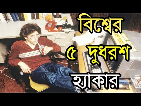 top 5 dangerous hackers of all time ||  anonymous bangla