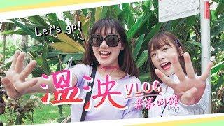 《溫妮泱泱Vlog》第四集 台東篇 Muyao4 Vlog#4: Taitung