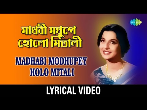 Madhobi Modhupey Holo Mitali Lyrical | মাধবী মধুপে হলো মিতালি| Arati Mukherjee