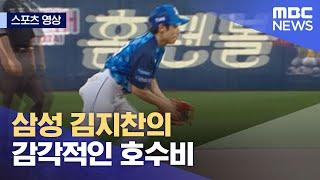 [스포츠 영상] 삼성 김지찬의 감각적인 호수비 (2021.06.11/뉴스데스크/MBC)