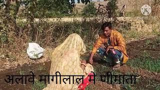 Download Adivasi comedy video mangilal alave ki chuka hai aur achcha lage to like kar dena Jo Tu