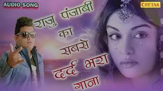Chhore Apna man Samjha Le Kisi Aur se Preet Laga Le Hamare Pyar wali Deoria aj chhut Gayi Main