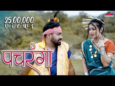 Pachranga || Omesh Projects || Sharmila Biswas || Amanjeet || Lovely || Anand Manikpuri || CG Song