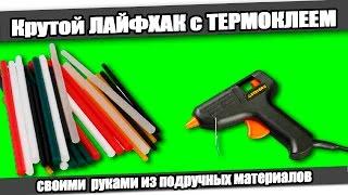 ☆Крутой ЛАЙФХАК с ТЕРМОКЛЕЕМ/Life hack with a glue pistol(В этом видео я покажу очень крутой лайфхак с термоклеем. (Life hack with a glue pistol). Этот лайфхак пригодится каждому...., 2016-01-30T19:59:14.000Z)
