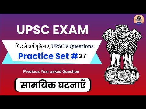 UPSC MCQ #27 (आर्थिक एवं सामयिक घटनाएँ  - 2003 Quiz)  || previous year question paper | UPSC 2021