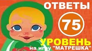 Игра МАТРЕШКА 75 уровень | Какие газеты и журналы выписывали в советское время?