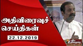Speed News 22-12-2019 | Puthiya Thalaimurai TV