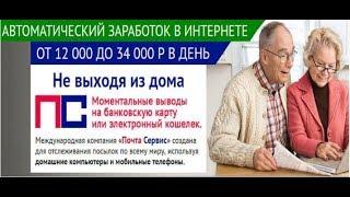 Сервисы Автоматического Заработка |  ОАО