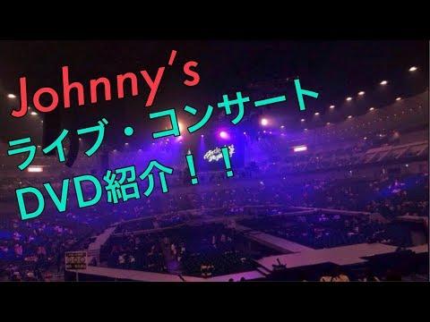 【だいちゃんねる】ライブ・コンサートDVD所持品ご紹介yeh!! 嵐 Hey!Say!JUMP