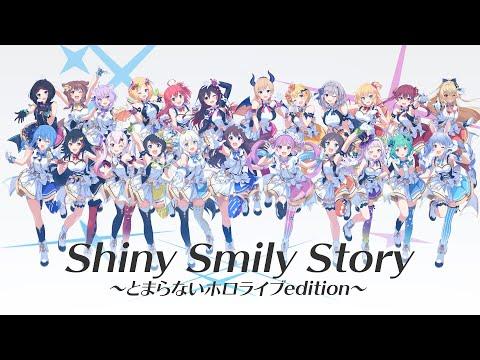 【 1/24 #とまらないホロライブ 版MV】『Shiny Smily Story』試聴動画 【 hololive 1st fes.配信チケット販売中! 】