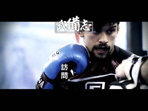 【MMA】勤加比賽 盼為港增光:Max Hunter Leali