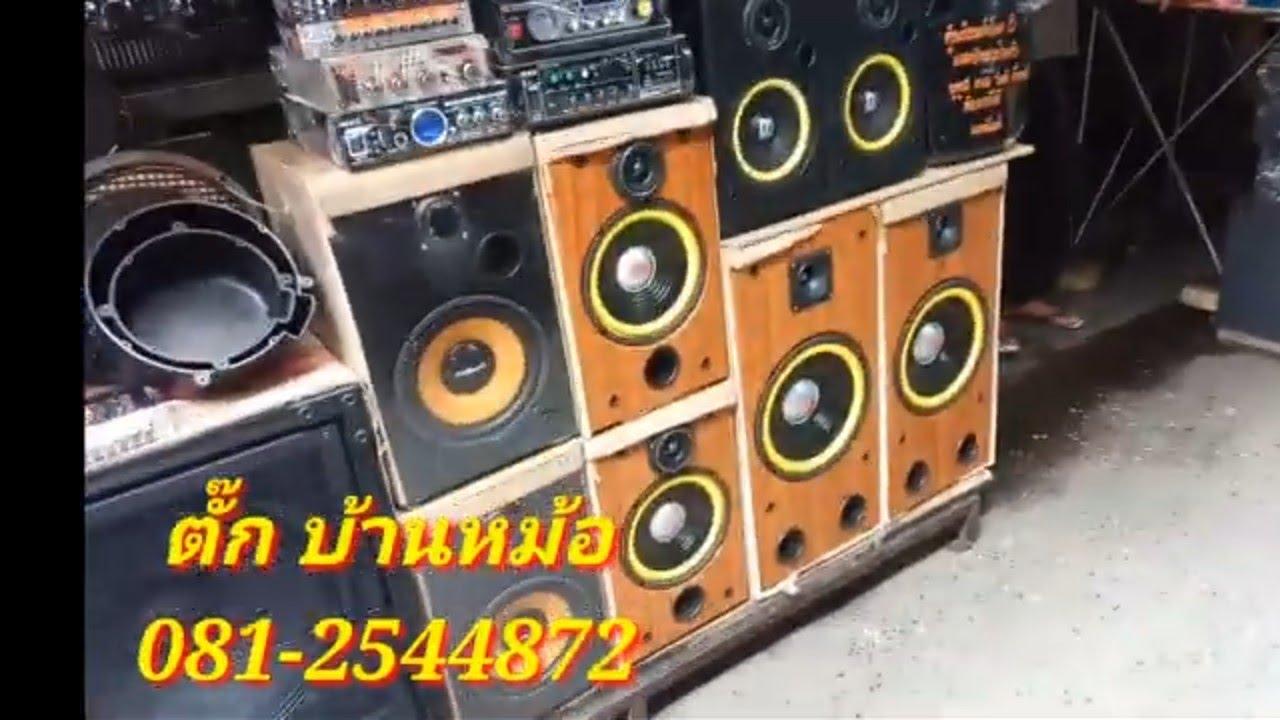 #เดินตลาดบ้านหม้อร้านเครื่องเสียงกลางเเจ้งที่เชื่อถือได้/ร้านP. S.สเตอริโอ/ตั๊กบ้านหม้อ/อ้อยบ้านหม้อ
