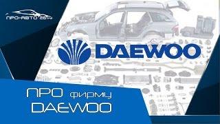 ПРО фирму Daewoo