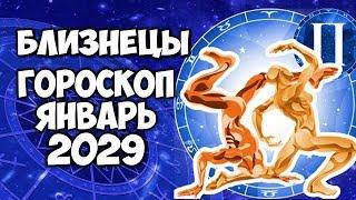 БЛИЗНЕЦЫ САМЫЙ ПОДРОБНЫЙ ГОРОСКОП на ЯНВАРЬ 2020 ГОДА